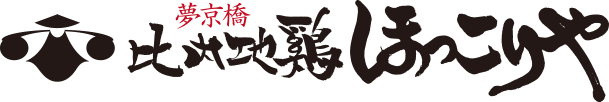 夢京橋比内地鶏ほっこりや