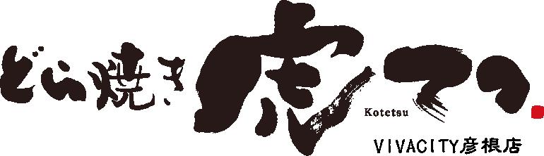 【公式】どら焼き虎てつvivacity彦根店| 滋賀県彦根市にある手作り和菓子店